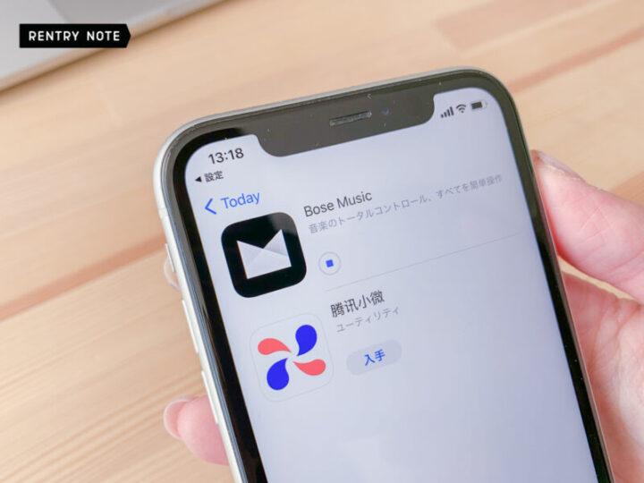 Bose QuietComfort Earbuds アプリ