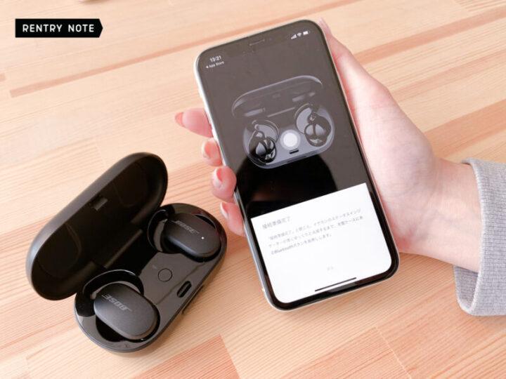 Bose QuietComfort Earbuds アプリ 設定