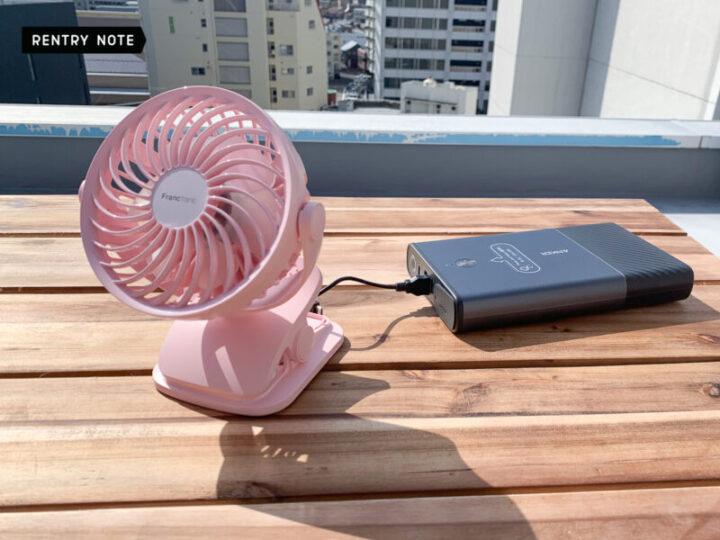 AnkerPowerHouse100 扇風機