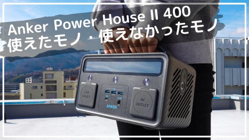 【ANKER PowerHouse Ⅱ 400レビュー】使えたモノ・使えなかったモノを徹底検証!