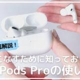 Air pods Pro 使い方