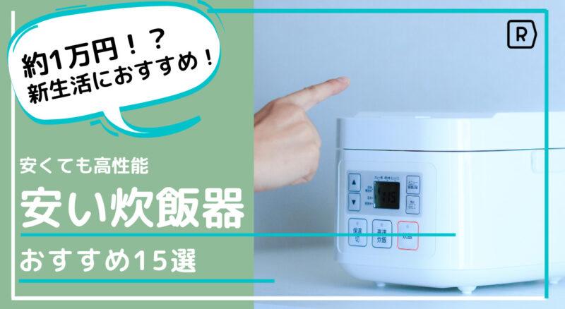 【3000円から1万円で買える】安い炊飯器おすすめ15選|安くても高性能なモデルを紹介
