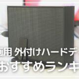 テレビ録画ハードディスク 人気ランキング