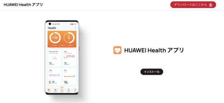 まずはHUAWEI Healthのアプリをスマホにインストール