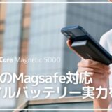 Anker PowerCore Magnetic 5000 レビュー 口コミ