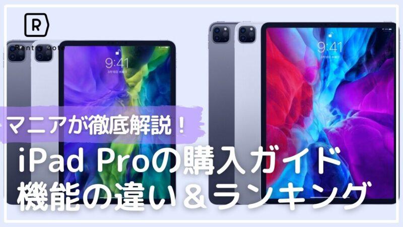 [マニアが教える] iPad Pro 全機種の違いを徹底比較!2021・2020・2018 どれを買うべきなのか解説