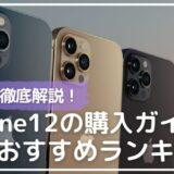 iPhone 12 比較 おすすめランキング