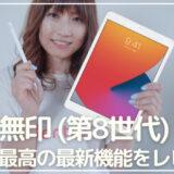 iPad 無印 第8世代 評価レビュー