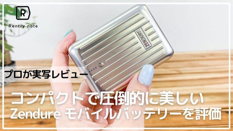 [圧倒的に美しいデザイン] Zendureモバイルバッテリー Superminiを評価 レビュー