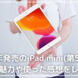 iPad mini 第5世代 評価レビュー