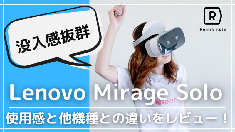 Lenovo Mirage Solo 実際に使用して徹底検証&他機種との比較をレビュー