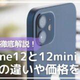 iphone 12 12mini 比較 評価レビュー