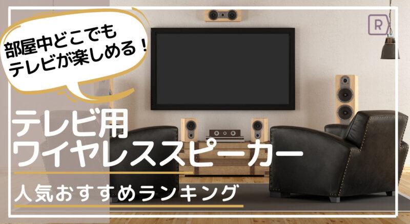 接続も簡単!テレビ用ワイヤレススピーカーおすすめ人気15選【2021年最新版】